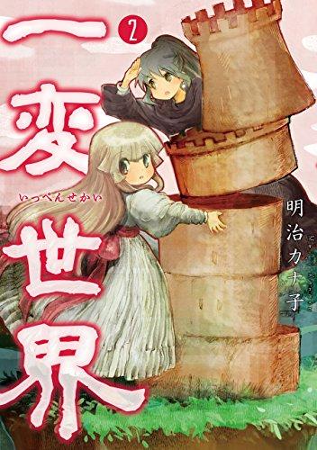 一変世界 2巻 (バンチコミックス)