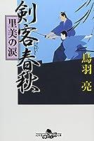 剣客春秋―里美の涙 (幻冬舎文庫)