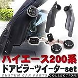 ハイエース 200系 1~4型 標準 ワイド ツイーター ドアピラー パネル ブラック インテリア パネル 内装 ドレスアップ アクセサリー カスタム パーツ TOYOTA HIACE 200 1型 2型 3型 前期 後期 4型