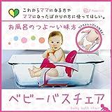 ベビーバス チェア 赤ちゃん お風呂 ピュアピンク