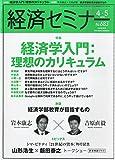 経済セミナー2015年5月号