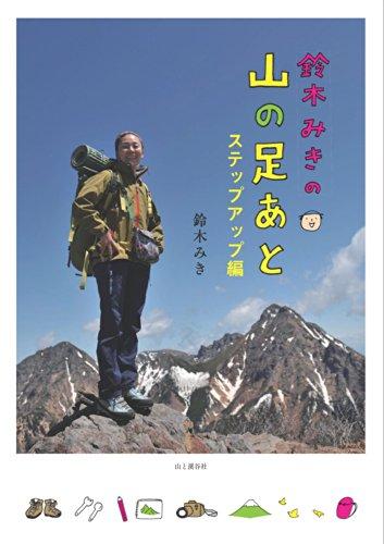鈴木みきの山の足あと ステップアップ編の詳細を見る