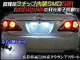 ナンバー灯・ライセンスランプ 全方位照射型3chip内蔵SMD5連LED ホワイト発光 UCF20/21系セルシオ/前期/後期対応【メガLED】