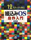 12ステップで作る組込みOS自作入門 [単行本] / 坂井 弘亮 (著); カットシステム (刊)