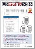LKすっきりシート(ナカヨ NYC-iF用 100台分セット)