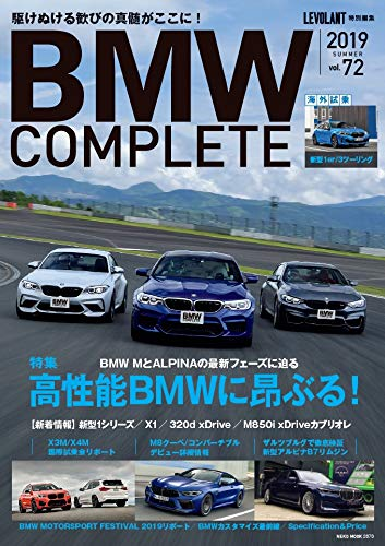 BMW COMPLETE Vol.72 2019 SUMMER (NEKO MOOK)