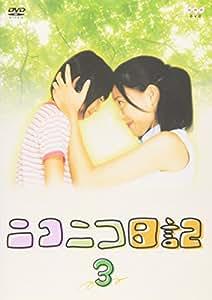 ニコニコ日記 Vol.3 [DVD]