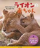 ライオンの赤ちゃん (しりたいな!  どうぶつの赤ちゃん)