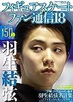 フィギュアスケートファン通信18 (メディアックスMOOK)