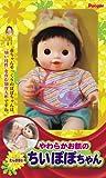 ぽぽちゃん お人形 2歳のための赤ちゃん ちいぽぽちゃん ミルク&スリーパーつき