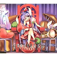 東方深秘録 ~ Urban Legend in Limbo. 特典 深秘的楽曲集・補(PlayStation(R)4版追加曲収録CD) 【特典のみ】