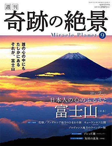 週刊奇跡の絶景 Miracle Planet 2017年9号 富士山 日本 2017年 1/10 号 [雑誌]