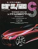 カースタイリング volume_8 レクサスLC500のデザイン (モーターファン別冊)