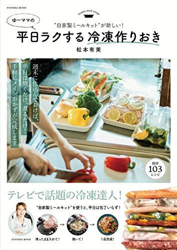 自家製ミールキットが新しい!  ゆーママの平日ラクする冷凍作りおき (扶桑社ムック)