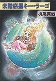 未踏惑星キー・ラーゴ (ハヤカワ文庫JA)
