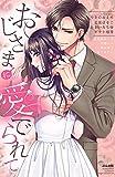 おじさまに愛でられて (ぶんか社コミックス Sgirl Selection)