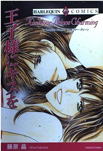 王子様にキスを (エメラルドコミックス ハーレクインシリーズ)の詳細を見る
