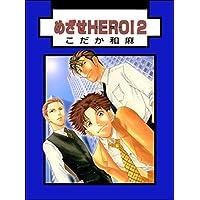 めざせHERO! (2) (ぶんか社コミックス)