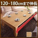 ローテーブル 木製 伸縮テーブル グランデネオ180 幅120 ~最大180cm×奥行75cm ナチュラル