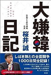 大嫌韓日記 (青林堂ビジュアル)