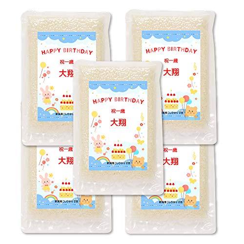一升 米 1 歳 2合*5個 一升餅の代わり 新潟産コシヒカリ (お祝い青)