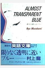 限りなく透明に近いブルー (講談社英語文庫) 文庫
