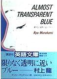 限りなく透明に近いブルー (講談社英語文庫)