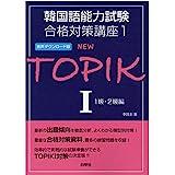 韓国語能力試験合格対策講座1 NEW TOPIK I 1級・2級編 音声ダウンロード版