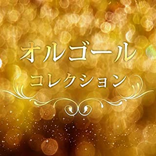 CANDY MY LOVE (オルゴール) [オリジナル歌手 :関ジャニ∞]