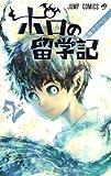 ポロの留学記 2 (ジャンプコミックス)