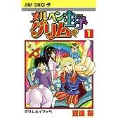 メルヘン王子グリム 1 (ジャンプコミックス)