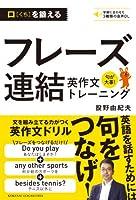 口を鍛えるフレーズ連結英作文トレーニング