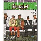Dream king 3 (GSコミックス)