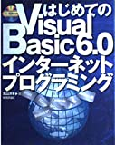 はじめてのVisual Basic6.0 インターネットプログラミング