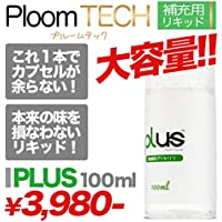 PLUS「PLUS」 100ml 無香料:グリセリン / ニコチン無し / 国産リキッド / フルール
