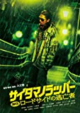 SRサイタマノラッパー ロードサイドの逃亡者 [DVD]