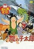 龍の子太郎 [DVD]