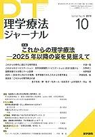 理学療法ジャーナル 2019年 10月号 特集 これからの理学療法 2025年以降の姿を見据えて