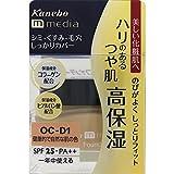 カネボウ化粧品 メディア クリームファンデーション 健康的で自然な肌の色 OC?D1