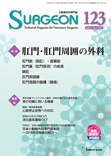 小動物外科専門誌 SURGEON 123号(2017/5月号)