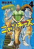 NYANKEES (4) (角川コミックス・エース)