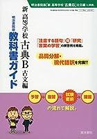 教科書ガイド 新 高等学校 古典B 古文編