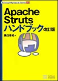 Apache Strutsハンドブック 改訂版 (Technical Handbook Series)