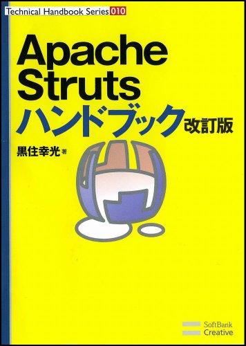 Apache Strutsハンドブック 改訂版 (Technical Handbook Series)の詳細を見る