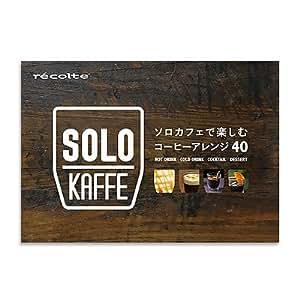レコルト ソロカフェで楽しむコーヒーアレンジ40 [SLK-RC] recolte SOLO KAFFE レシピ