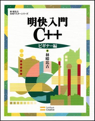明快入門 C++ ビギナー編 (林晴比古実用マスターシリーズ)の詳細を見る