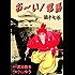 お~い!竜馬(17) (ヤングサンデーコミックス)