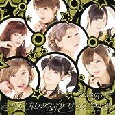 ゴールデン チャイナタウン/サヨナラ ウソつきの私(初回生産限定盤C)(DVD付)