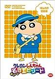 TVアニメ20周年記念 クレヨンしんちゃん みんなで選ぶ名作エピソード ほんわか感動編 [DVD]