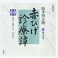 赤ひげ診療譚 第3集 (新潮CD)